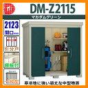 【ガーデンハウス】 DM-Z2115-MG ダイケン 物置 間口2123×奥行1523(mm:土台部) マカダムグリーン 一般型 棚板付 送料無料(代引不可)