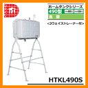タンク 給油タンク 屋外用ホームタンク 490型 長脚 HTKL490S 3ウェイストレーナー付 ダイケン ホームタンクシリーズ 給油 灯油 ポリタンク オイルタンク 灯油タンク 送料無料