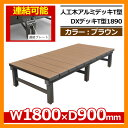 縁側 縁台 濡れ縁 濡縁 人工木アルミ縁台 人工木アルミDXデッキT型 1890 ブラウン W18