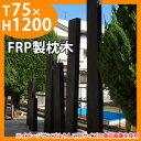擬木 フェンス 69552 FRP軽量枕木127 1200×75 ウッドフェンス JJFRP127 送料別