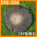 枕木 古木 エコウッド 57061 FRP軽量ウッド(スタンプ) 350×350 敷石 JJFRP3535 送料別