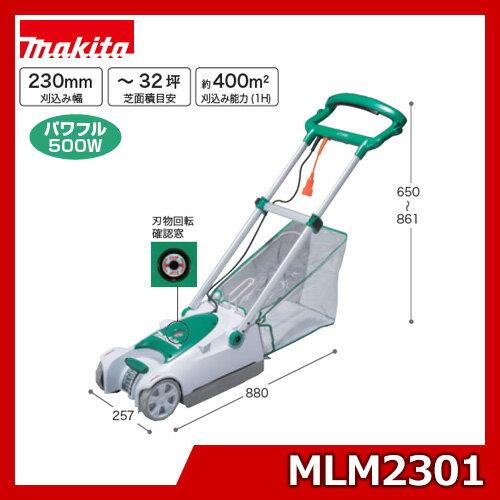 マキタ芝刈機MLM2301パワフル:500W刈込み幅:230mmロータリー式芝刈り機makita園芸
