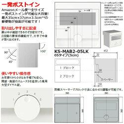 郵便ポスト/NASTA/クオール