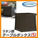 アメリカ製収納庫 ラタン調テーブルボックスS テーブル ベンチ 収納ボックス サンキャスト suncast BMDB1300 送料無料