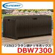 ベンチ 収納ボックス 73ガロンラタン調デッキボックス DBW7300 サンキャスト suncast アメリカ製収納庫 プラスチック樹脂製物置 屋外収納 収納庫 送料無料