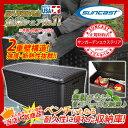 【サンキャスト】 suncast 134ガロンラタン調デッキボックス BMDB13400 容量:507L アメリカ製収納庫 プラスチック樹脂製物置 【送料無料】