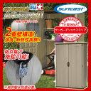 【サンキャスト】 suncast トールキャビネット大 Premium(プレミアム)【ワイド】 BMS4500 アメリカ製収納庫 プラスチック樹脂製物置 【送料無料】