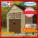 【サンキャスト】 suncast ホームデザイン物置小 BMS7300 アメリカ製収納庫 プラスチック樹脂製物置 【送料無料】