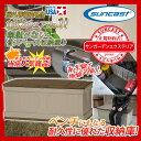 【サンキャスト】 suncast 99ガロンデッキボックス DBH9000 アメリカ製収納庫 プラスチック樹脂製物置 【送料無料】