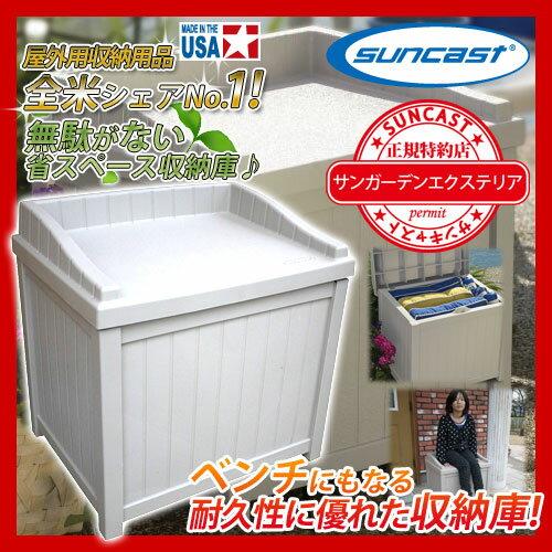 【サンキャスト】 suncast 22ガロンチェアーボックス SS1000 アメリカ製収納庫 プラスチック樹脂製物置 【送料別】