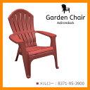 ガーデン 椅子 ガーデンチェア ガーデンファニチャー アディロンダックチェアー カラー:メルロー 8371-95-3900 REAL COMFORT ADIRONDACK プラスチック アメリカ製 送料別