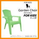 ガーデン 椅子 ガーデンチェア ガーデンファニチャー キッズ アディロンダックチェアー カラー:サマーグリーン 8460-08-3731 REAL COMFORT KIDS ADIRONDACK 子供用 子供専用 子供椅子 プラスチック アメリカ製
