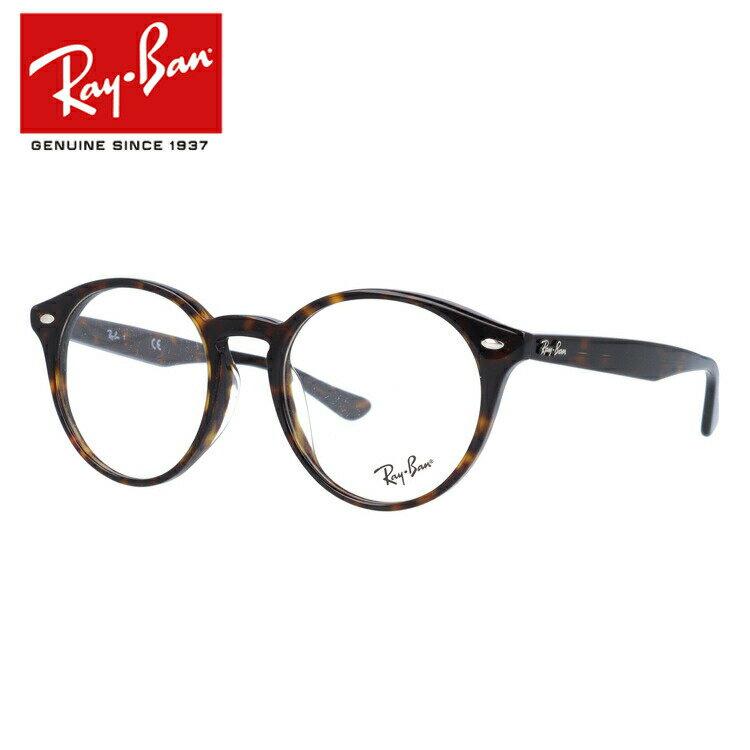レイバン 眼鏡 Ray-Ban 伊達メガネ対応 RX2180VF 2012 51 ハバナ 丸眼鏡 ラウンド RAYBAN RB2180VF 【ラウンド型】