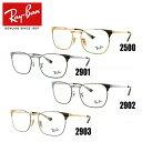 ショッピングレイバン レイバン メガネ 度付き 度なし 伊達メガネ 眼鏡 Ray-Ban RX6386 2500/2901/2902/2903(RB6386) 53 メンズ レディース UVカット 紫外線 【国内正規品】
