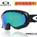 オークリー ゴーグル OAKLEY OO7005-02 CROWBAR クローバー レギュラーフィット プリズム ミラー 球面ダブルレンズ メンズ レディース 曇り止め ウィンタースポーツ スノーボード スキー スノーゴーグル