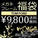 トムフォード TOM FORD メガネフレーム福袋【A】...