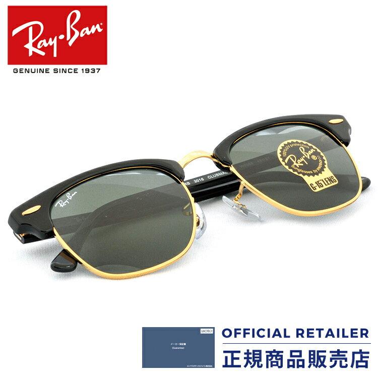 レイバン サングラス RB3016 W0365 49サイズ 51サイズ Ray-Banレイバン クラブマスターRX3016 W0365 49サイズ 51サイズ レディース メンズ【A】