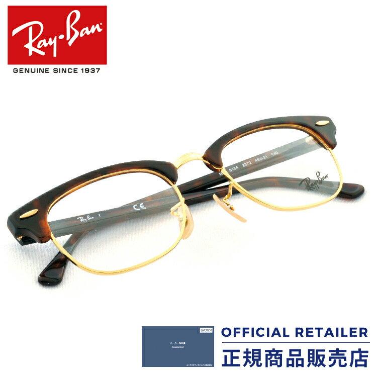 【楽天ランキング1位】レイバン RX5154 2...の商品画像