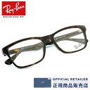 ショッピングレイバン 【送料無料 国内正規品 メーカー保証書付】レイバン RX5279F 2012 55サイズ Ray-Banレイバン メガネ フレーム ウェリントンRB5279F 2012 55サイズ メガネ フレーム 眼鏡 めがね レディース メンズ