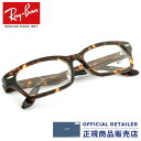 ショッピングレイバン 【送料無料 国内正規品 メーカー保証書付】レイバン RX5344D 2243 55サイズ Ray-Banレイバン メガネ フレーム スクエアRB5344D 2243 55サイズ メガネ フレーム 眼鏡 めがね レディース メンズ【A】