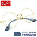 ショッピングレイバン 【送料無料 国内正規品 メーカー保証書付】レイバン RX6392 2500 53サイズ Ray-Banレイバン メガネ フレーム ラウンドJA-JO ジャジョ ジャッジョRB6392 2500 メガネ フレーム 眼鏡 めがね レディース メンズ