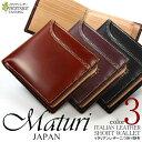 財布 メンズ UPIMAR イタリアンレザー カードスロット付き 二つ折財布 MR-102 3カラー 送料無料※沖縄以外