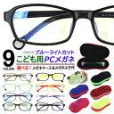 PCメガネ 子供用 キッズ PC眼鏡 軽量 かわいい UVカ