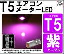 T5 パープル コンパクト ウェッジシングル球 LED 高拡散 メーターランプ/エアコンランプ/シガーライターランプ/灰皿内照明等 1個入