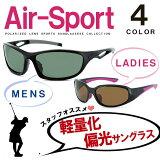 偏光サングラス【】AXB-1-4 スポーツサングラス 偏光 サングラス メンズ レディース ゴーグル 男性用 女性用【ゴルフ・ランニング・テニス・野球・登山・PM2.5 対策 など