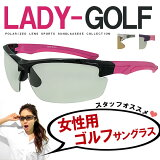 レディース 偏光サングラス UVカット ゴルフ サングラス lady golf 偏光 スポーツサングラス レディース 女性用 [ ゴルフ ランニング 自転車 釣り 登山に オススメ ] 母の日ギフト プレゼントにも 人気