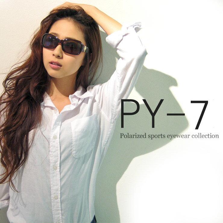 【偏光サングラス】 UVカット PY-LADY 7 レディース 女性用 [ ドライブ 釣り…...:sunhat:10013892