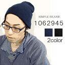ニット 帽子 シンプル カラー ビーニー ニット帽 1062945 【 レディース 女性 ・ メンズ 男性 どちらもOK 】ネイビー ブラック