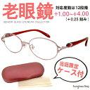 老眼鏡 レディース シニアグラス 4380 オーバル型 女性用 リーディンググラス シンプル 人気 母の日 敬老の日 プレゼントにも おすすめ