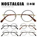 ノスタルジックなのにオシャレ♪ 丸眼鏡 (メガネ) NOSTALGIA N-1005 ノスタルジア メタル ラウンド型 丸めがね 【日本製】【チタン 100%】 【UVカット薄型レンズ 付き】
