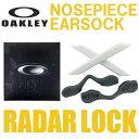 オークリー ノーズパッド イヤーソック パーツ 43-562 ホワイト 【レーダーロック radarlock】対応モデル OAKLEY アクセサリー 交換 キット / カスタム オークレー / ゆうパケット(ポスト投函)