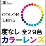 【自分だけのサングラス★】 度なし カラー レンズ 【全29色】【10P12Sep14】【最安値挑戦s】