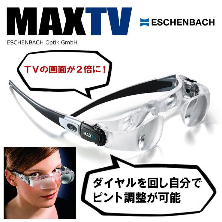 メガネ型 ルーペ テレビ用 拡大鏡 MAX TV マックスティービー フェイスリフト エッシェンバッハ ESCHENBACH ハンズフリー ドイツ製