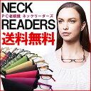老眼鏡 neck readers ネックリーダーズ リーディンググラス (全11色) ブルーライトカット PC老眼鏡 シニアグラス 既製老眼鏡 人気 neckr...