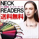 老眼鏡 neck readers ネックリーダーズ リーディンググラス (全11色) ブルーライトカット PC老眼鏡 シニアグラス 既製老眼鏡 人気 neckreaders [ 母