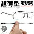 【老眼鏡 超薄型】男性用 メンズ リーディンググラス シニアグラス R-435 ( メガネ 眼鏡 度付き 近用 ) +1.00〜+3.50 おしゃれ 父の日 敬老の日 プレゼントにも おすすめ 老眼鏡 弱度 中度 強度