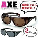 偏光 オーバーグラス AXE(アックス)sg602p 偏光サ...