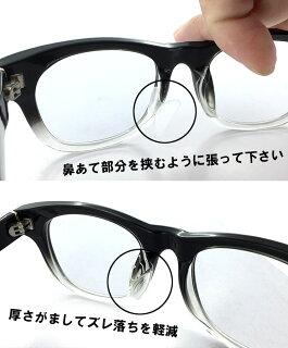 セルシールメガネ鼻パッドシリコン眼鏡ずり落ち防止メガネズレ防止[メール便送料無料]※代引き日時指定不可【10P12Sep14】