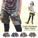 ウォッシュ クラッシュ ロックパッチショートパンツ エスニック ファッション アジアン ヒッピー
