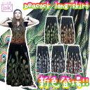 ピーコックロングスカート アジアンロングスカート エスニック ヒッピーアジアンファッション ヒッピー ファッション
