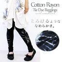 コットンレーヨンのタイダイレギンス【アジアン ファッション/...