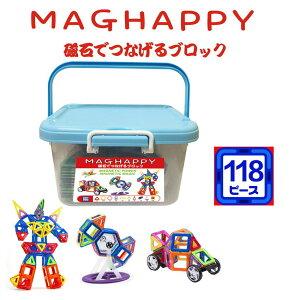 ポイント10倍 磁気おもちゃ マグハッピー 118ピース