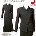 【日本製】ブラックフォーマル スーツ ロング丈(高級生地2枚衿ジャケット&セミフレ