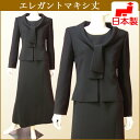 SunLookのブラックフォーマルは安心の日本製!マナーを持った高品質女性礼服です。