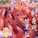 甘エビ1kg(3Lサイズ)刺身用(41〜50尾)化粧箱入り えび、海老、甘えび、甘海老【RCP】