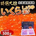 【2016年新物】北海道産特選大粒いくらの醤油漬け500g(250g×2)化粧箱入り 最高級の原卵を使用!イクラ、魚卵【RCP】